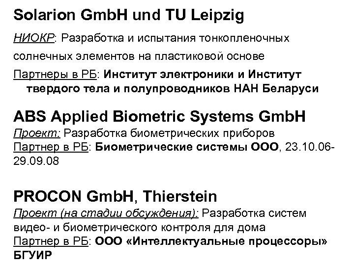 Solarion Gmb. H und TU Leipzig НИОКР: Разработка и испытания тонкопленочных солнечных элементов на
