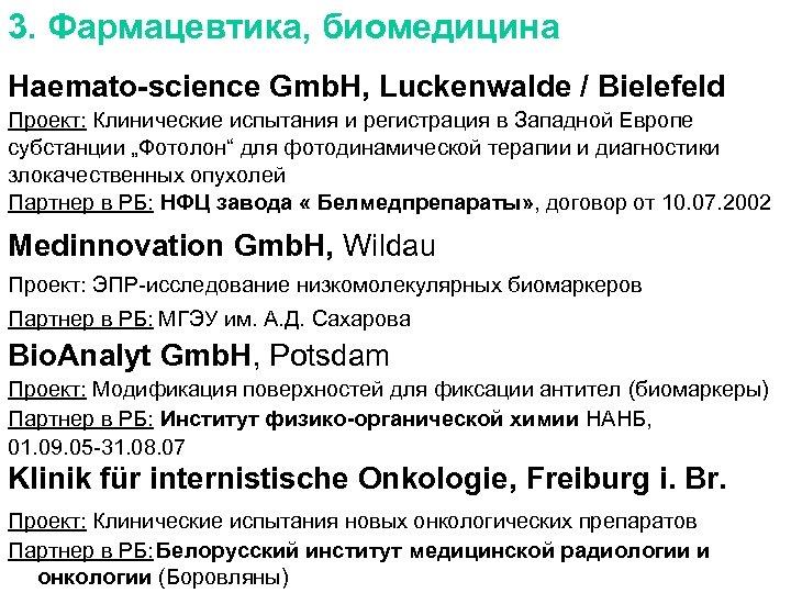3. Фармацевтика, биомедицина Haemato-science Gmb. H, Luckenwalde / Bielefeld Проект: Клинические испытания и регистрация