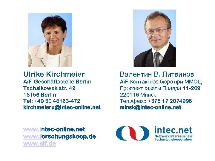 Ulrike Kirchmeier Валентин В. Литвинов Ai. F-Geschäftsstelle Berlin Tschaikowskistr. 49 13156 Berlin Tel: +49