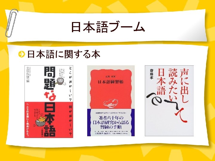 日本語ブーム 日本語に関する本