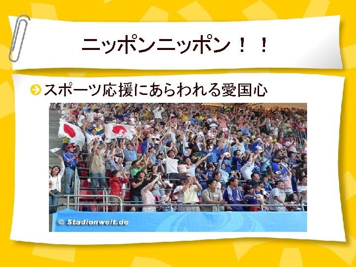 ニッポン!! スポーツ応援にあらわれる愛国心