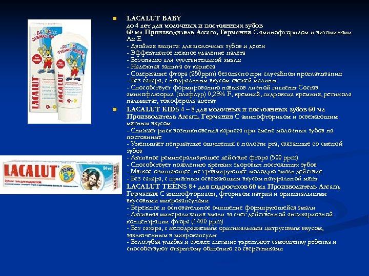 n n n LACALUT BABY до 4 лет для молочных и постоянных зубов 60