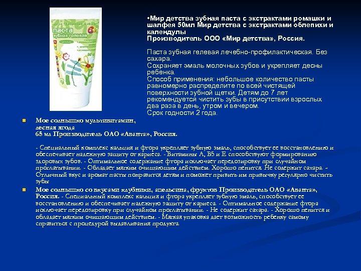 • Мир детства зубная паста с экстрактами ромашки и шалфея 50 мл Мир