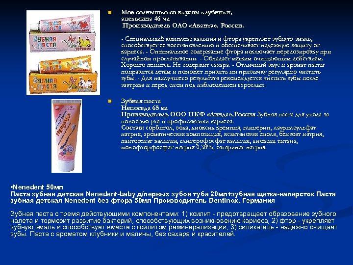 n Мое солнышко со вкусом клубники, апельсина 46 мл Производитель ОАО «Аванта» , Россия.