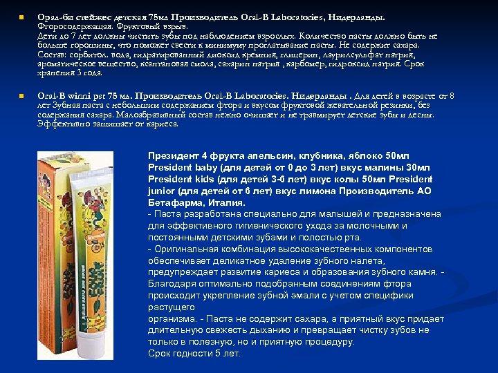 n Орал-би стейжес детская 75 мл Производитель Oral-B Laboratories, Нидерланды. Фторосодержащая. Фруктовый взрыв. Дети