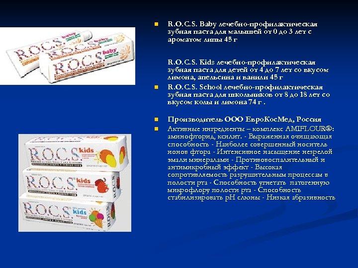 n n R. O. C. S. Baby лечебно-профилактическая зубная паста для малышей от 0