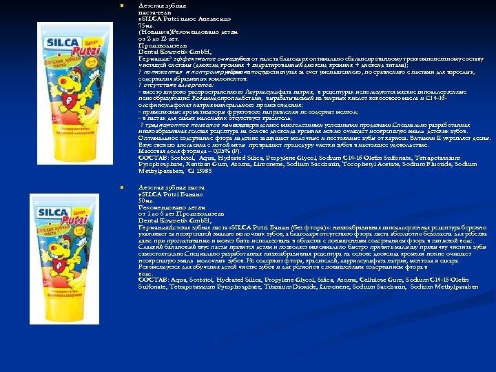 n Детская зубная паста-гель «SILCA Putzi плюс Апельсин» 75 мл. (Новинка)Рекомендовано детям от 2