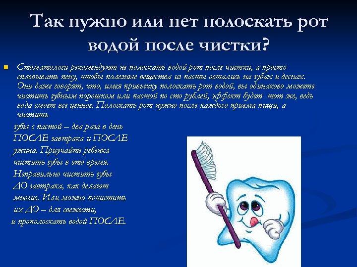 Так нужно или нет полоскать рот водой после чистки? Стоматологи рекомендуют не полоскать водой