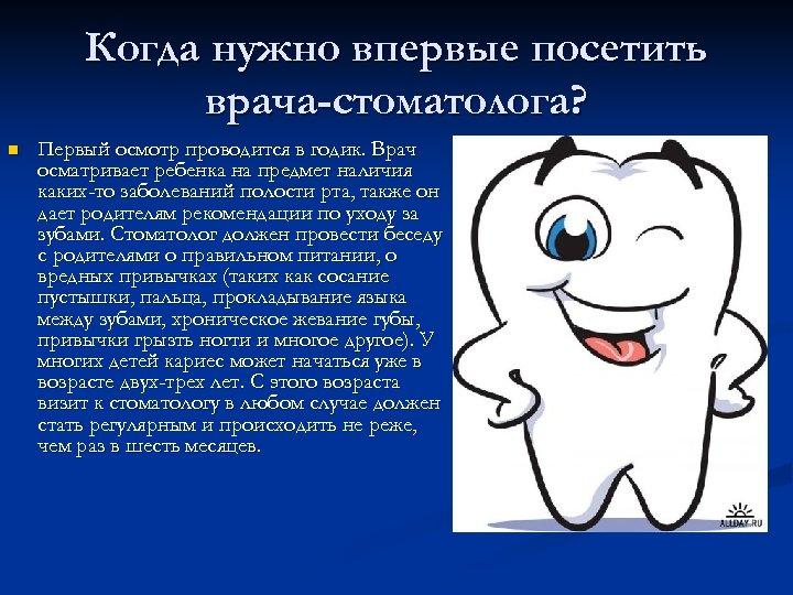 Когда нужно впервые посетить врача-стоматолога? n Первый осмотр проводится в годик. Врач осматривает ребенка