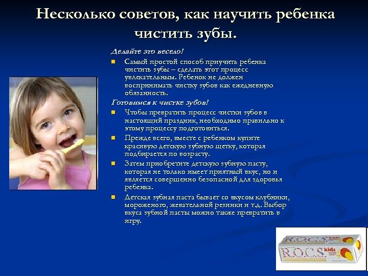 Несколько советов, как научить ребенка чистить зубы. Делайте это весело! n Самый простой способ