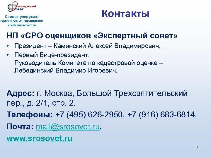 Саморегулируемая организация оценщиков www. srosovet. ru Контакты НП «СРО оценщиков «Экспертный совет» • Президент
