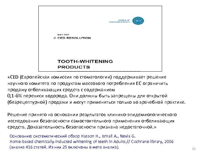 «CED (Европейская комиссия по стоматологии) поддерживает решение научного комитета по продуктам массового потребления