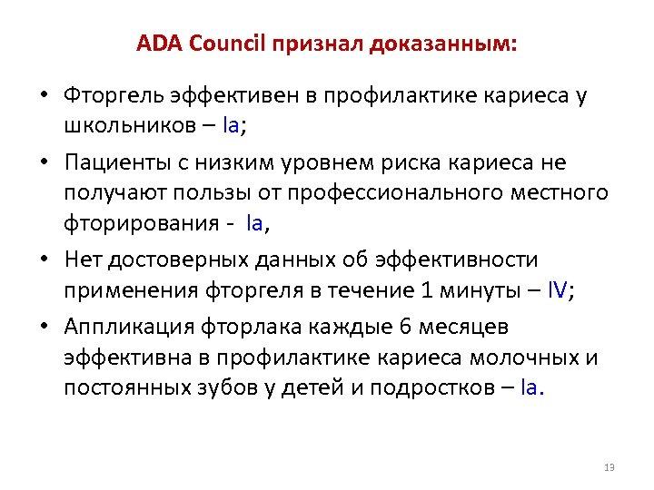 ADA Council признал доказанным: • Фторгель эффективен в профилактике кариеса у школьников – Iа;