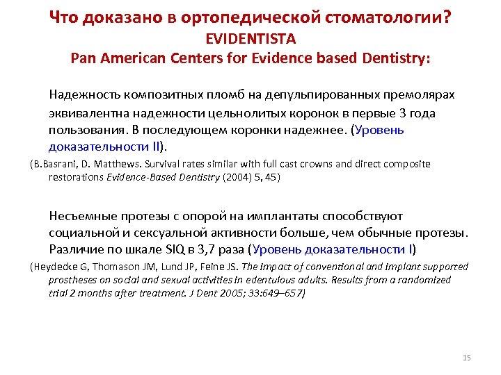 Что доказано в ортопедической стоматологии? EVIDENTISTA Pan American Centers for Evidence based Dentistry: Надежность