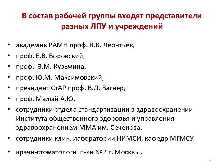 В состав рабочей группы входят представители разных ЛПУ и учреждений академик РАМН проф. В.