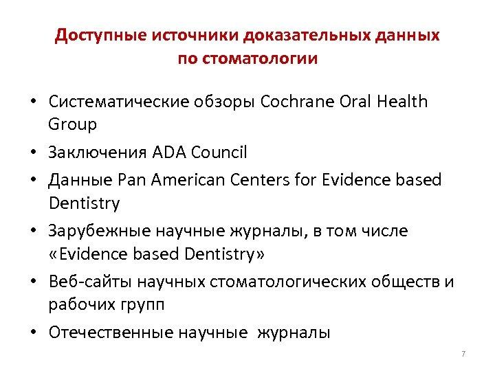Доступные источники доказательных данных по стоматологии • Систематические обзоры Cochrane Oral Health Group •