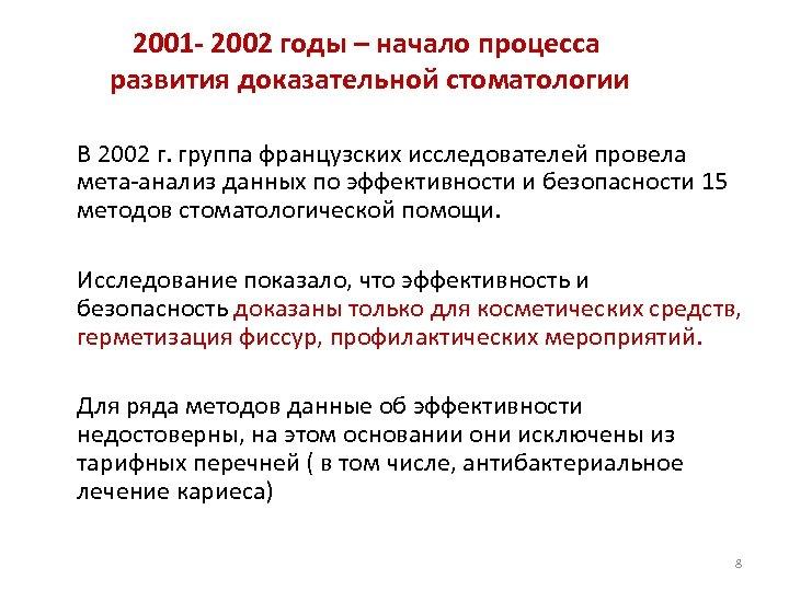 2001 - 2002 годы – начало процесса развития доказательной стоматологии В 2002 г. группа