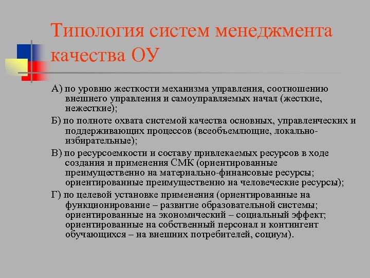 Типология систем менеджмента качества ОУ А) по уровню жесткости механизма управления, соотношению внешнего управления