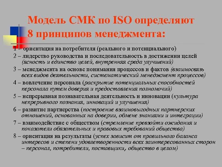 Модель СМК по ISO определяют 8 принципов менеджмента: 1 – ориентация на потребителя (реального