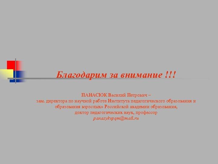 Благодарим за внимание !!! ПАНАСЮК Василий Петрович – зам. директора по научной работе Института