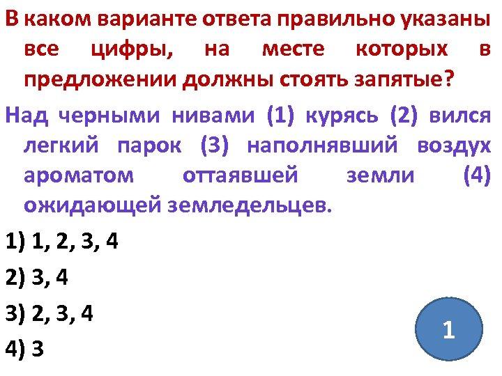 В каком варианте ответа правильно указаны все цифры, на месте которых в предложении должны