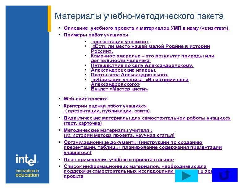 Материалы учебно-методического пакета • Описание учебного проекта и материалов УМП к нему ( «визитка»