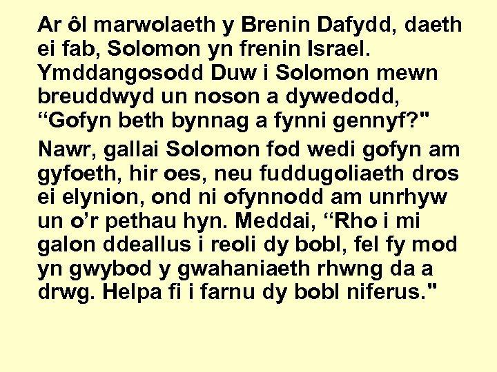 Ar ôl marwolaeth y Brenin Dafydd, daeth ei fab, Solomon yn frenin Israel. Ymddangosodd