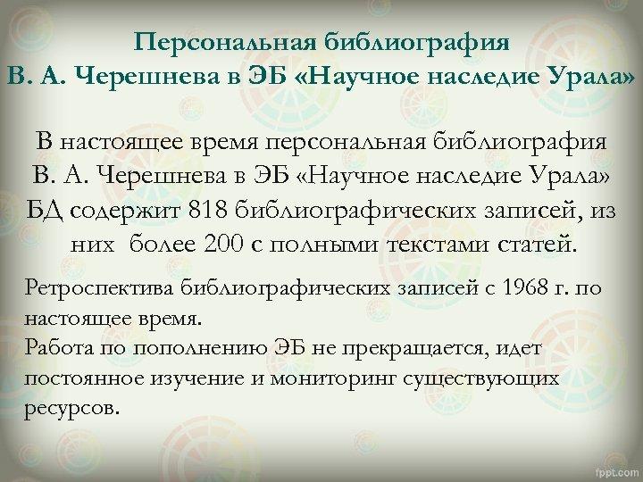 Персональная библиография В. А. Черешнева в ЭБ «Научное наследие Урала» В настоящее время персональная