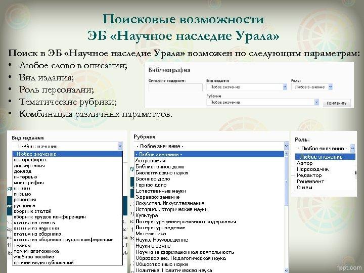 Поисковые возможности ЭБ «Научное наследие Урала» Поиск в ЭБ «Научное наследие Урала» возможен по