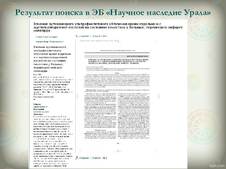 Результат поиска в ЭБ «Научное наследие Урала»