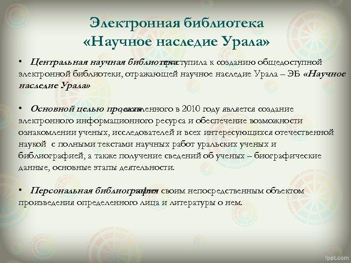 Электронная библиотека «Научное наследие Урала» • Центральная научная библиотека приступила к созданию общедоступной электронной