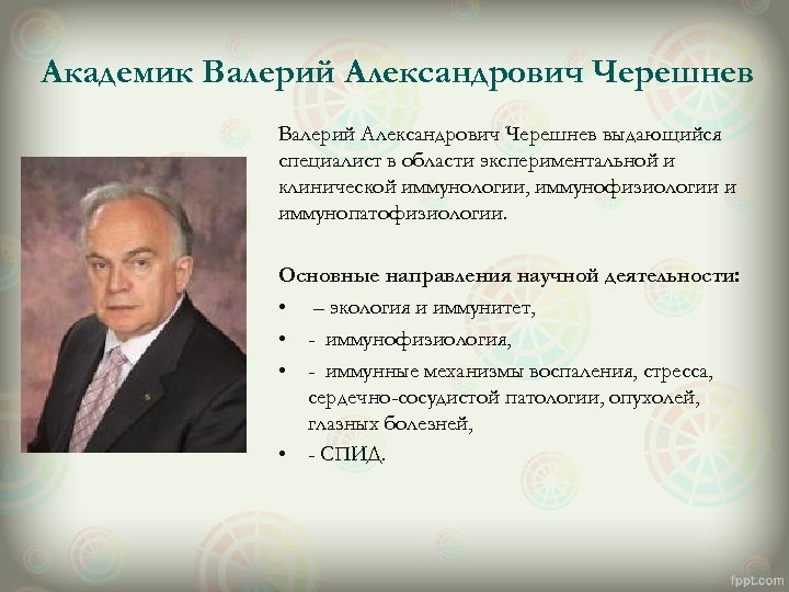 Академик Валерий Александрович Черешнев выдающийся специалист в области экспериментальной и клинической иммунологии, иммунофизиологии и