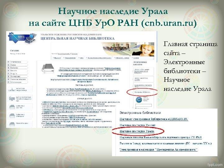 Научное наследие Урала на сайте ЦНБ Ур. О РАН (cnb. uran. ru) Главная страница