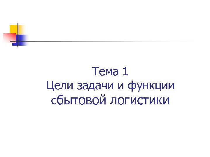 Тема 1 Цели задачи и функции сбытовой логистики