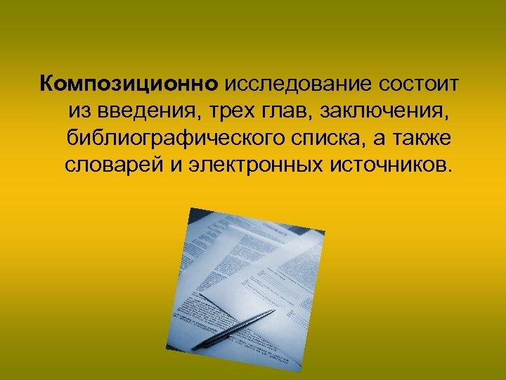 Композиционно исследование состоит из введения, трех глав, заключения, библиографического списка, а также словарей и