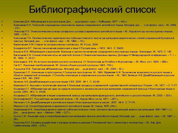 Библиографический список • • • • • • Алексеев Д. И. Аббревиация в русском