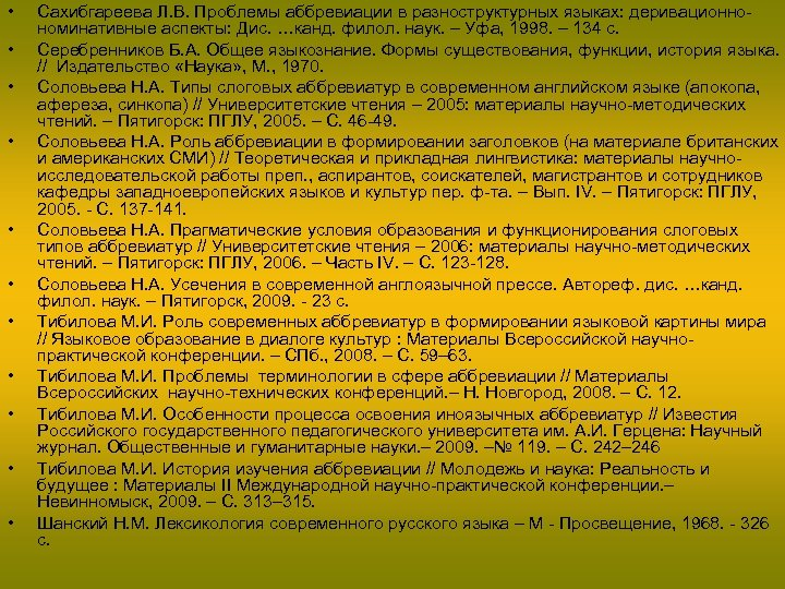 • • • Сахибгареева Л. В. Проблемы аббревиации в разноструктурных языках: деривационнономинативные аспекты: