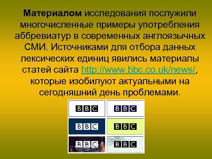 Материалом исследования послужили многочисленные примеры употребления аббревиатур в современных англоязычных СМИ. Источниками для отбора