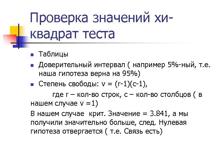 Проверка значений хиквадрат теста Таблицы n Доверительный интервал ( например 5%-ный, т. е. наша