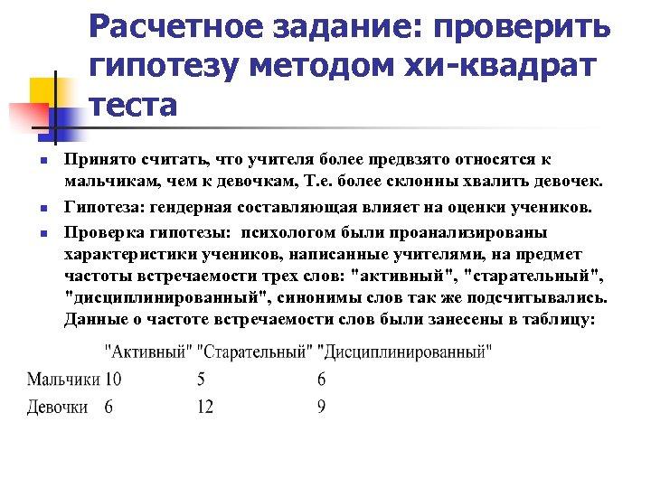 Расчетное задание: проверить гипотезу методом хи-квадрат теста n n n Принято считать, что учителя