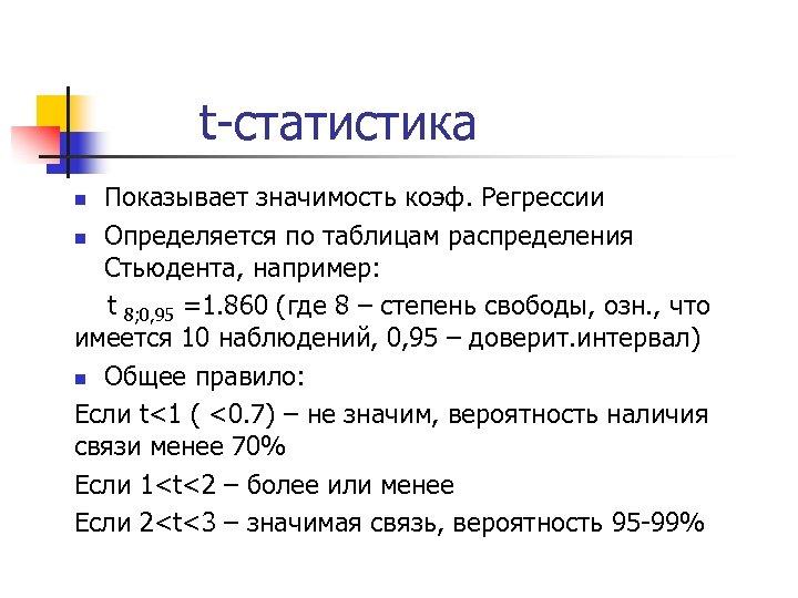 t-статистика Показывает значимость коэф. Регрессии n Определяется по таблицам распределения Стьюдента, например: t