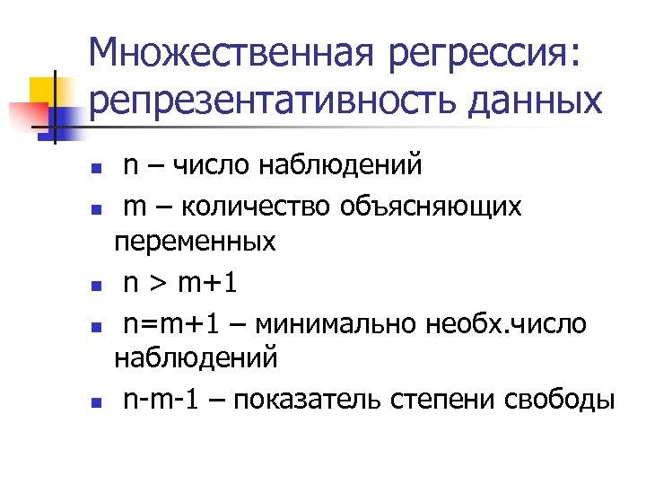Множественная регрессия: репрезентативность данных n n n n – число наблюдений m – количество