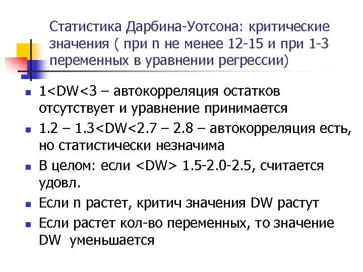 Статистика Дарбина-Уотсона: критические значения ( при n не менее 12 -15 и при 1