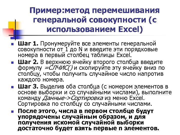 Пример: метод перемешивания генеральной совокупности (с использованием Excel) n n Шаг 1. Пронумеруйте все