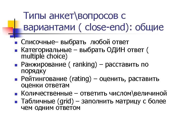 Типы анкетвопросов с вариантами ( close-end): общие n n n Списочные– выбрать любой ответ