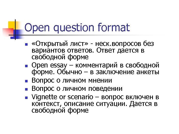 Open question format n n n «Открытый лист» - неск. вопросов без вариантов ответов.