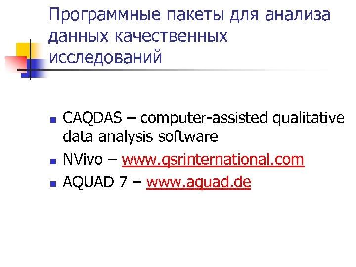 Программные пакеты для анализа данных качественных исследований n n n CAQDAS – computer-assisted qualitative