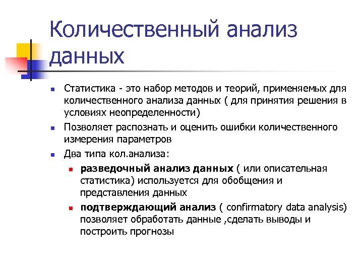 Количественный анализ данных n n n Статистика - это набор методов и теорий, применяемых