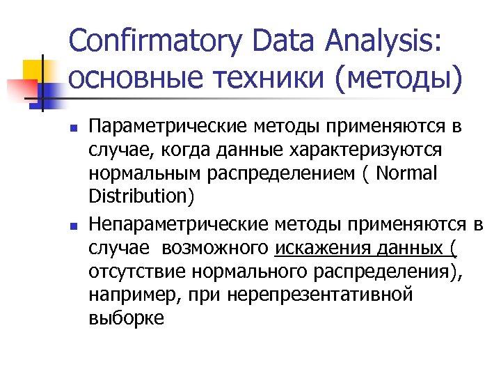 Confirmatory Data Analysis: основные техники (методы) n n Параметрические методы применяются в случае, когда