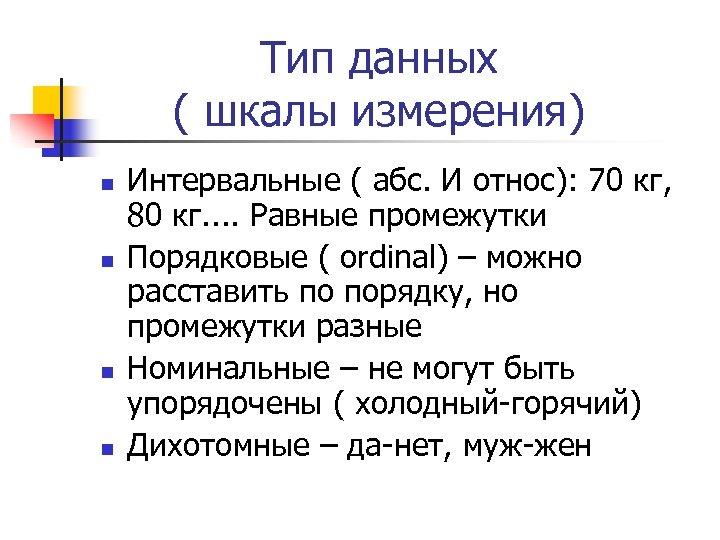 Тип данных ( шкалы измерения) n n Интервальные ( абс. И относ): 70 кг,